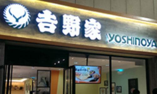 吉野家在中國的連鎖店導入電子菜單,創造營運高效益