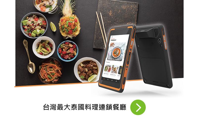 智能點餐機成功案例,台灣最大泰國料理連鎖餐廳