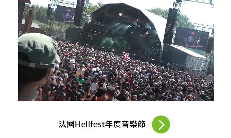 智能點餐機成功案例,法國Hellfest年度音樂節
