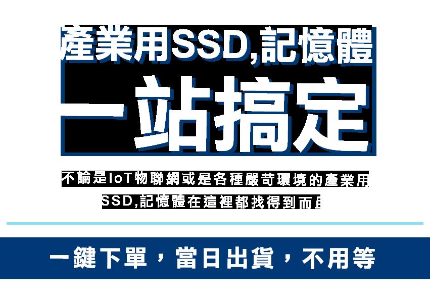 產業用SSD記憶體一站搞定,不論是IoT物聯網或是各種嚴苛環境的產業用SSD,記憶體,在這裡都找得到而且一鍵下單,當日出貨,不用等