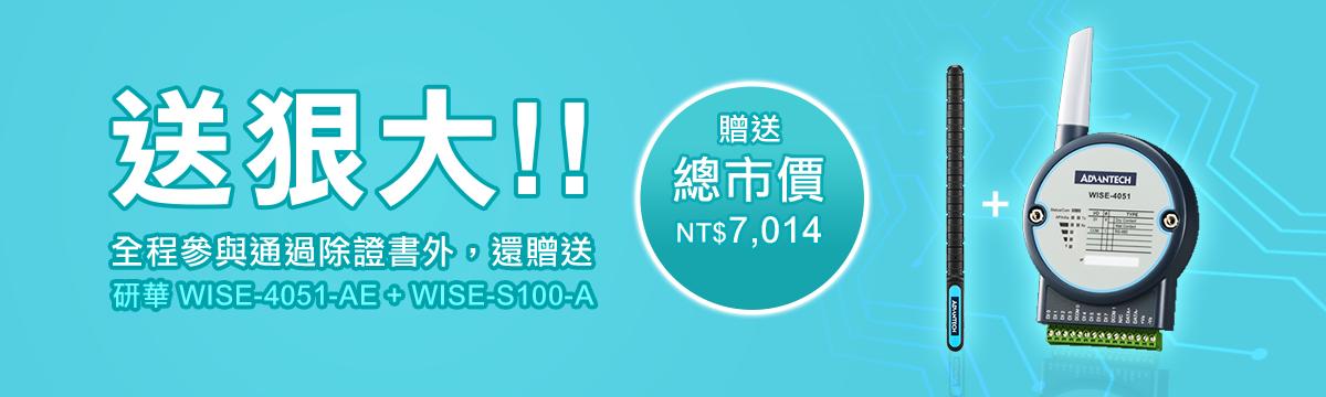 贈送研華 WISE-4051-AE + WISE-S100-A